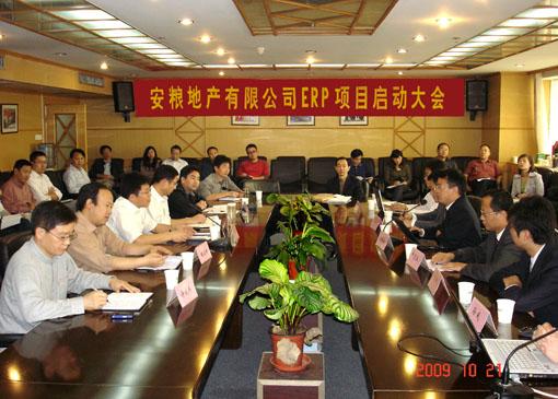 2009年10月21日,安粮地产ERP项目启动大会在盛安广场16楼会议室隆重召开。安粮地产经过长达半年的ERP选型之路,在对比、筛选、综合考虑行业顶尖ERP供应商之后,最终与金蝶软件 (中国)有限公司签署了安粮地产EAS管理信息系统建设项目合同书。此次ERP项目的建设是安粮地产提升管理的重大举措,也是公司全面建立信息化支持系统的系统工程。 出席本次会议的有安粮地产公司总经理方宗友与合作方金蝶软件 (中国)有限公司建筑房地产事业部总经理周华锋等领导和相关工作人员。 安粮地产财务总监陈建军主持启动大会。金蝶软